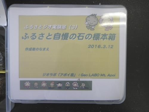http://www.apoi-geopark.jp/blog/2016/0312-9%E8%A1%A8%E7%B4%99.jpg
