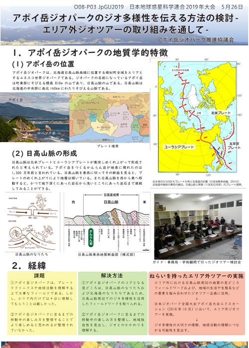 https://www.apoi-geopark.jp/blog/2019/JpGU2019-1.jpg