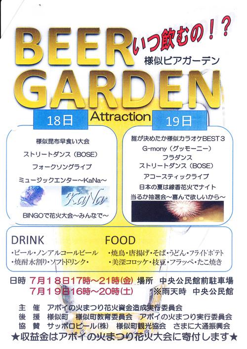 H26ビアガーデン_500.jpg