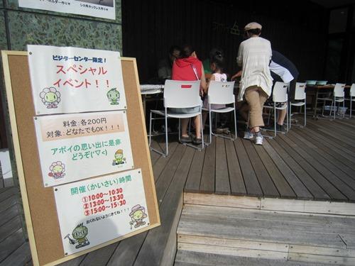 ビジタースペシャルイベント.jpg
