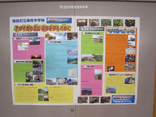 環境学習フェア_ポスター.jpg