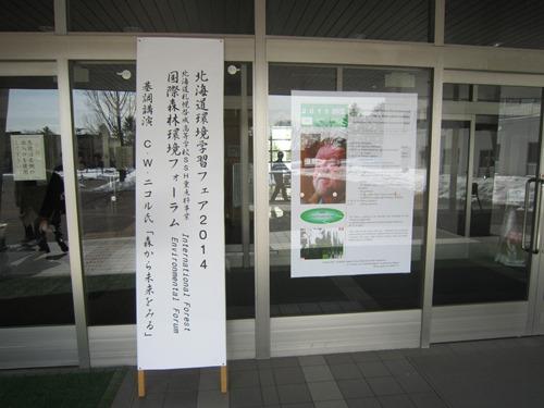 環境学習フェア_看板.jpg