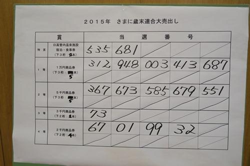 抽選会_当選番号.jpg
