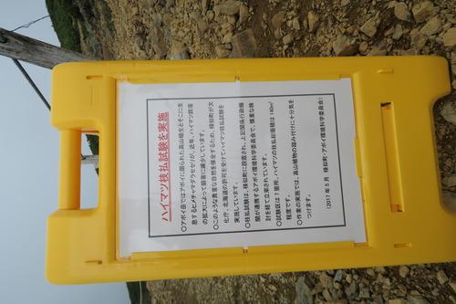 http://www.apoi-geopark.jp/blog/assets_c/2017/05/IMG_8063-thumb-500x333-8329.jpg