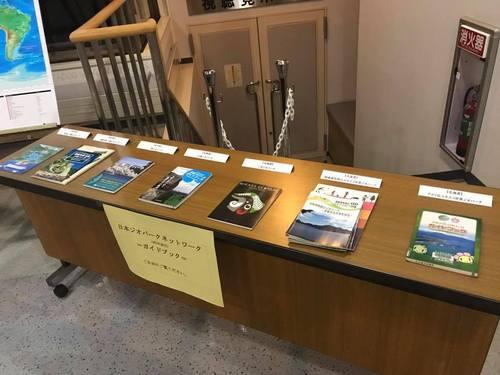 日本ジオパークガイドブック1.jpg