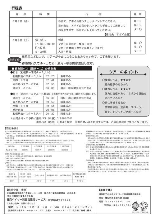 チラシ%20ウラ-thumb-500x706-9516.jpg
