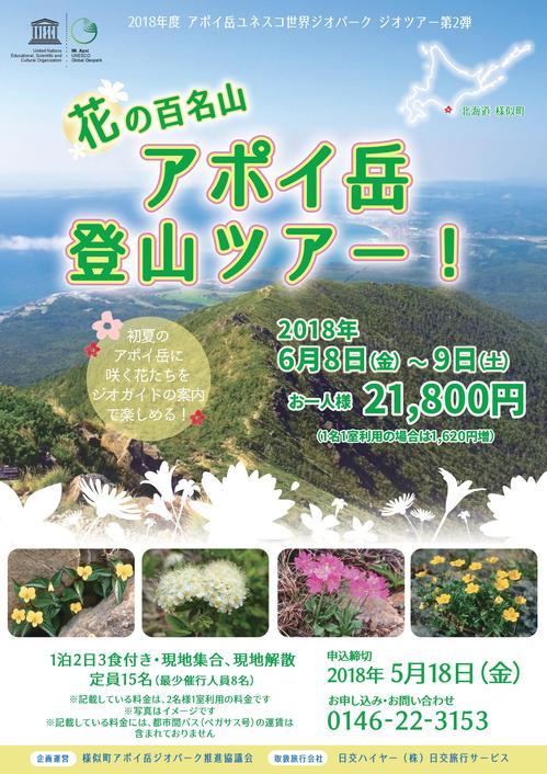 チラシ%20オモテ-thumb-500x706-9513.jpg
