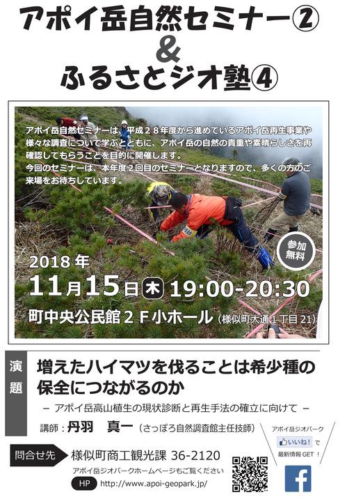 アポイ岳セミナー②フライヤーのコピー.jpg