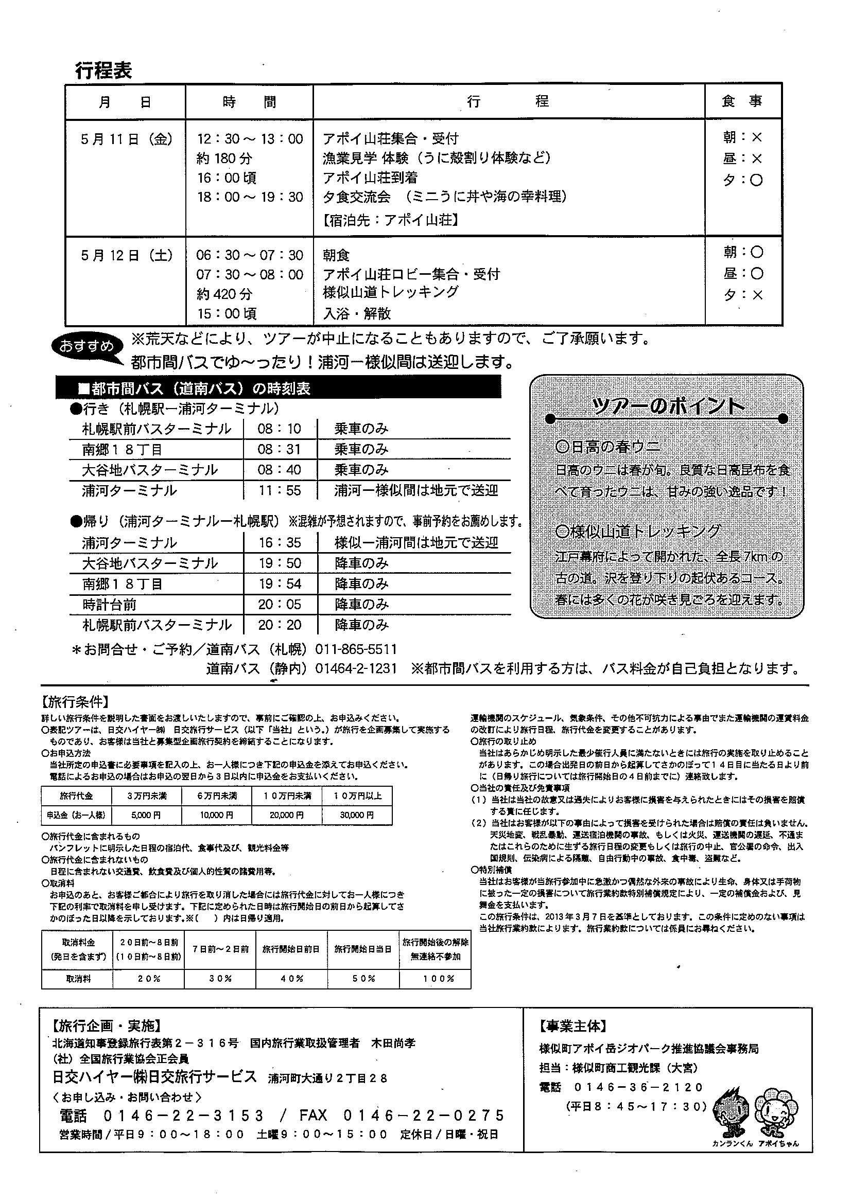http://www.apoi-geopark.jp/event/%E6%A7%98%E4%BC%BC%E5%B1%B1%E9%81%93%E3%83%84%E3%82%A2%E3%83%BC%E8%A3%8F.jpg