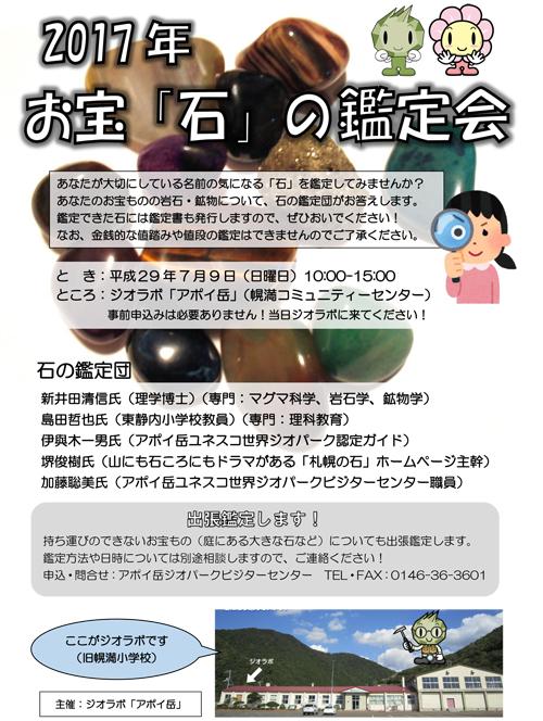 http://www.apoi-geopark.jp/event/2017/2017%E3%81%8A%E5%AE%9D%E9%91%91%E5%AE%9A%E4%BC%9A%E3%83%81%E3%83%A9%E3%82%B73Ns.jpg