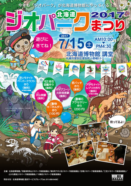 http://www.apoi-geopark.jp/event/2017/geofes2017poster_s.jpg