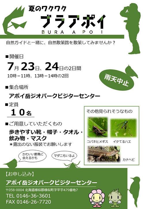ワクワクブラアポイ2021_7月.jpg