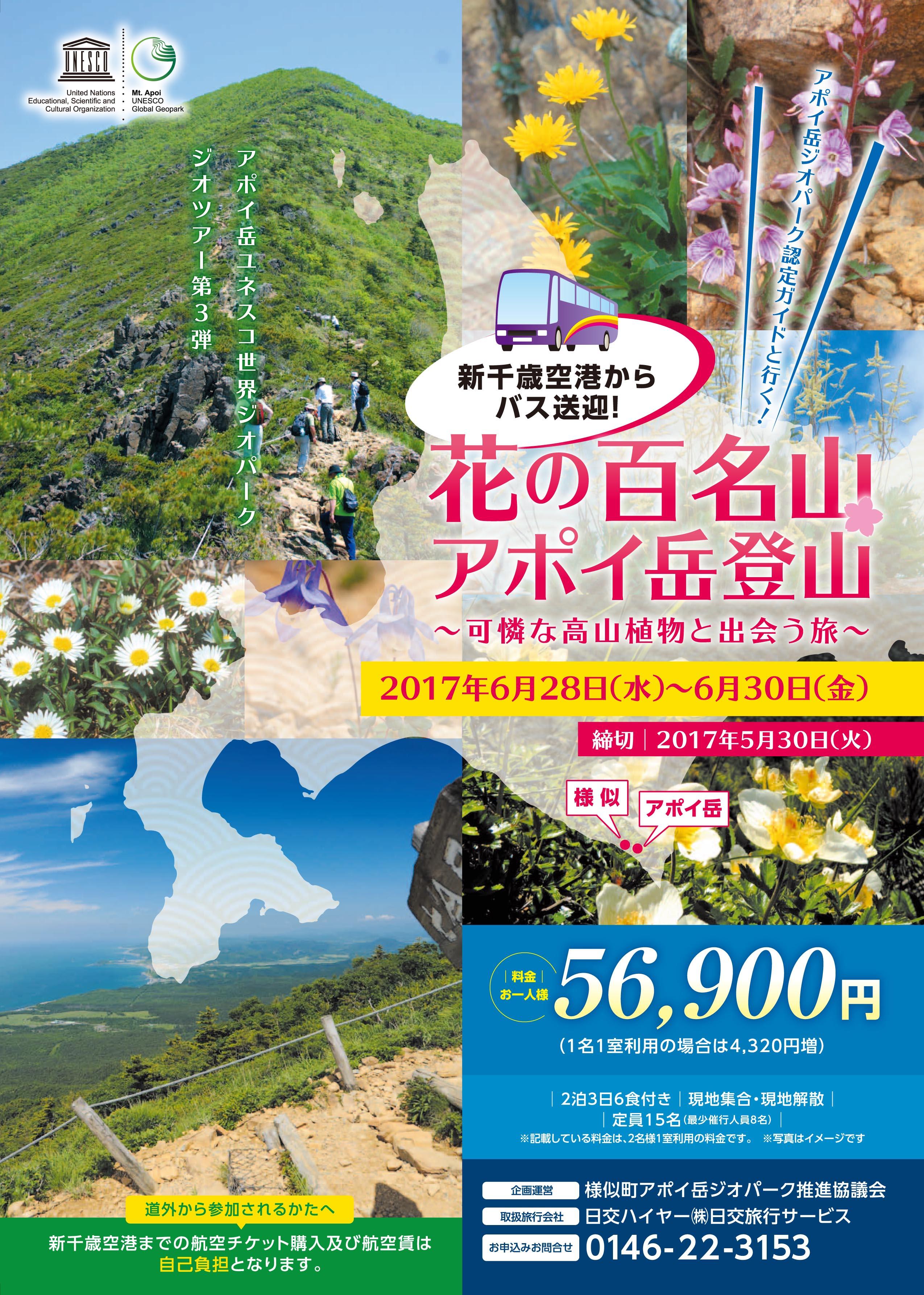 http://www.apoi-geopark.jp/event/apoi_a4_dogai.jpg