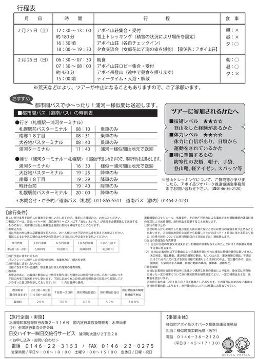 ジオツアー第4弾チラシ(裏).jpg