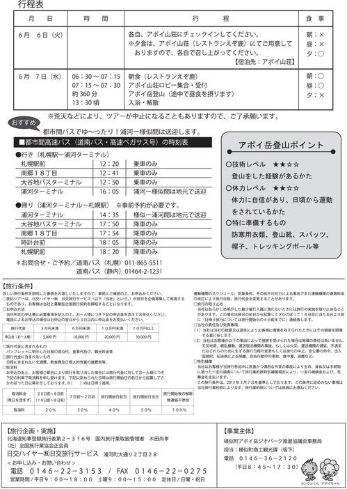 アポイ岳ピンネ縦走登山チラシ(裏)out.jpg