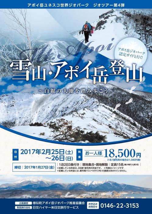 雪山アポイ岳登山1.jpg