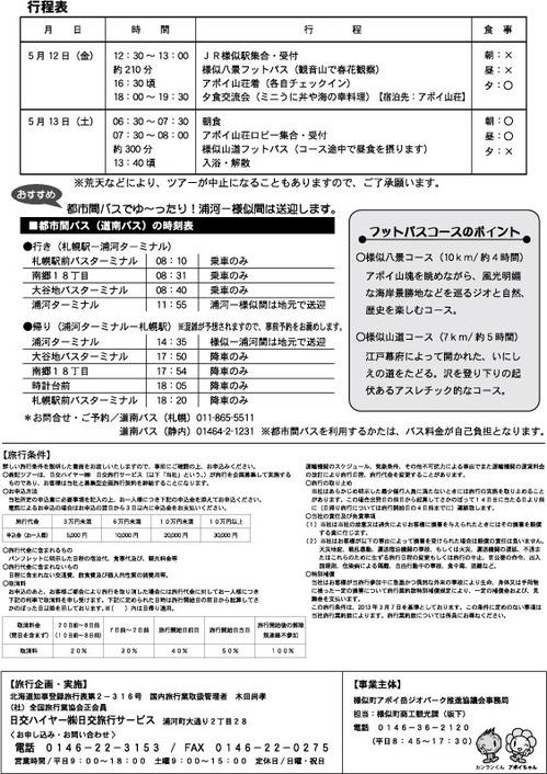 ジオツアー第1弾チラシout(裏).jpg