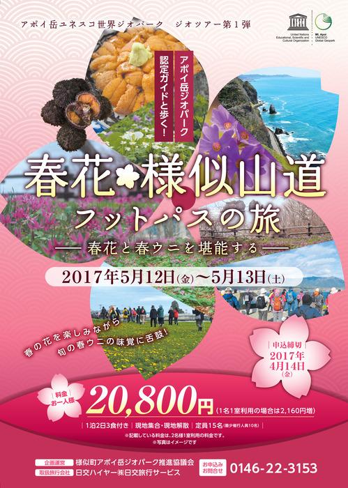 春花様似山道フットパス.jpg