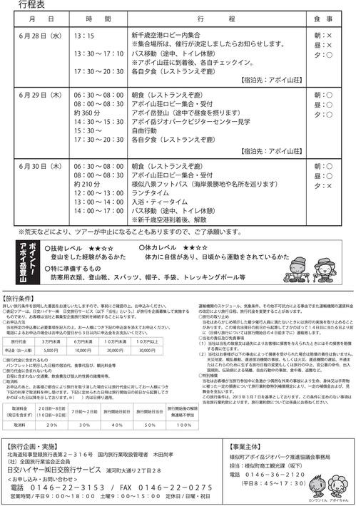 アポイ岳登山チラシ道外編(裏).jpg
