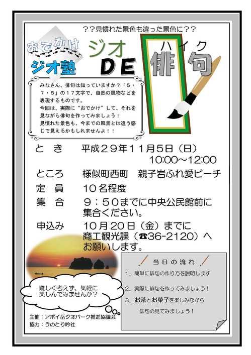 俳句チラシ.jpg