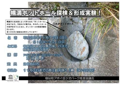 6回ジオ塾チラシ.jpg