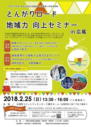 とんがりロードセミナーチラシ2018omote-01.jpg
