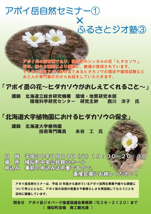 自然セミナーチラシ.jpgのサムネール画像のサムネール画像
