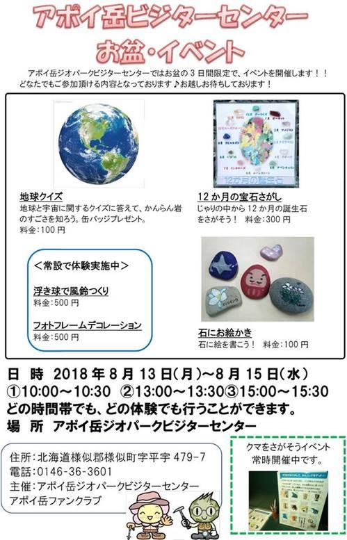 ビジターセンター夏イベント.jpg