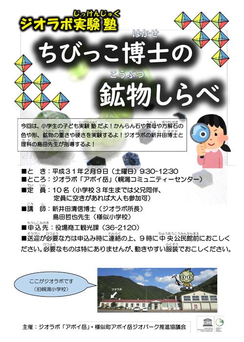 ジオラボ実験塾チラシ2018.jpg