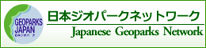 Japanese Geoparks Network
