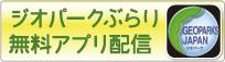 「ジオパークぶらり」無料アプリ配信