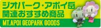 ジオパーク・アポイ岳関連おすすめ商品