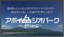 アポイ岳ジオパークPRムービー