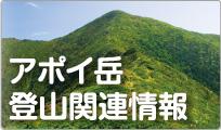 アポイ岳登山関連情報