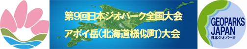 第9回日本ジオパーク全国大会 アポイ岳(北海道様似町)大会
