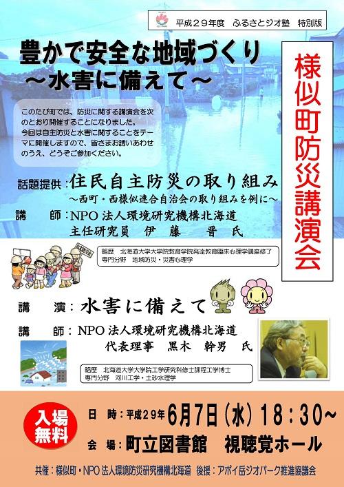 様似町講演会_ページ_1.jpg