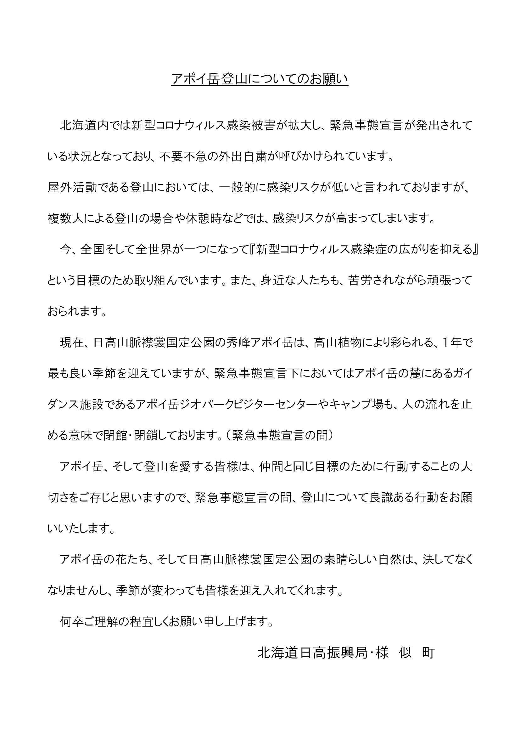 【完成版】自粛要請文-3.jpg