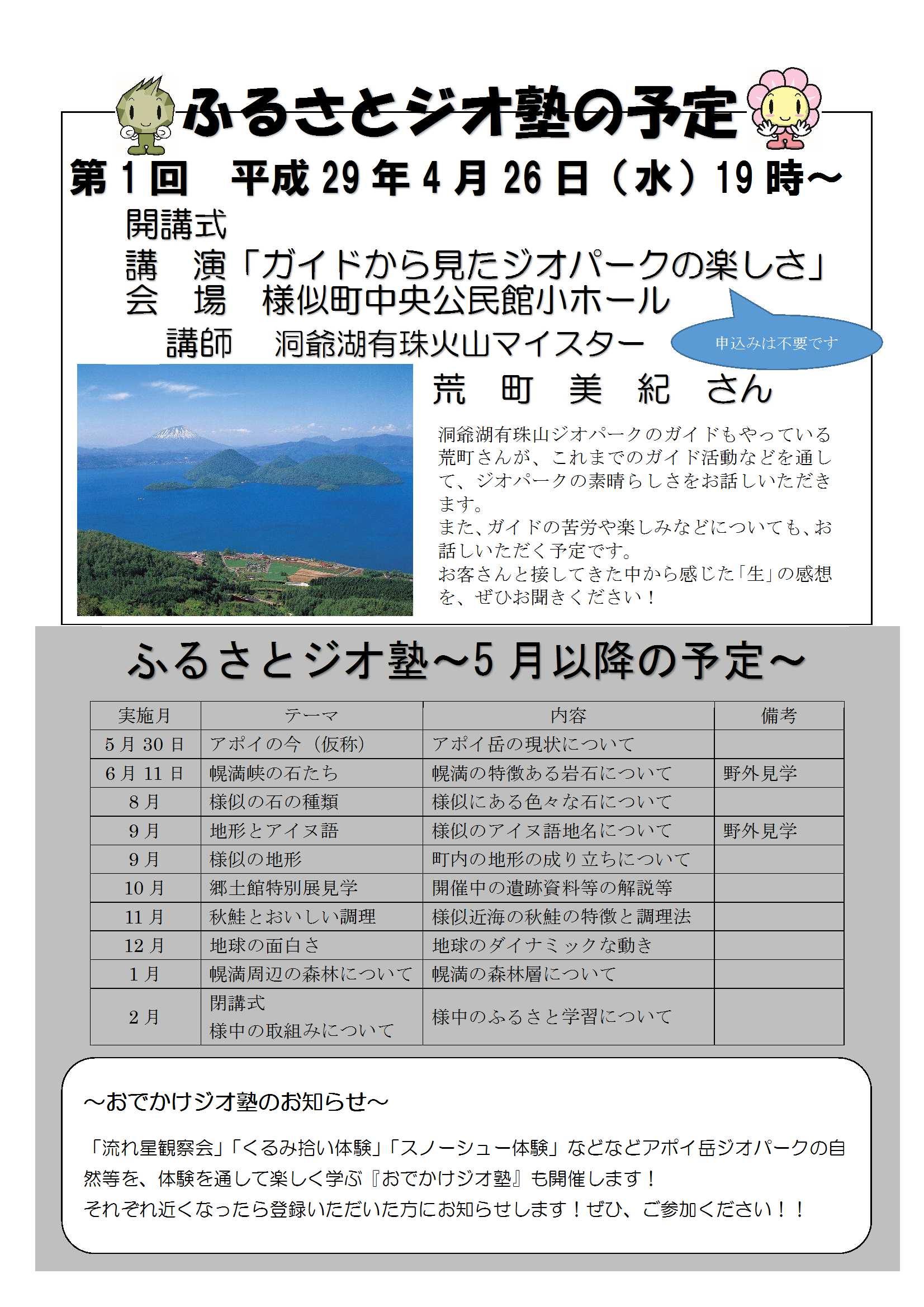 H29ジオ塾予定-2.jpg