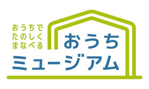 おうちミュージアムロゴ.jpg