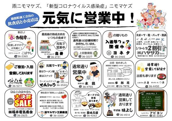 商工会員店舗営業について.jpg