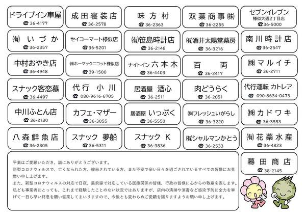 商工会員店舗営業について2.jpg